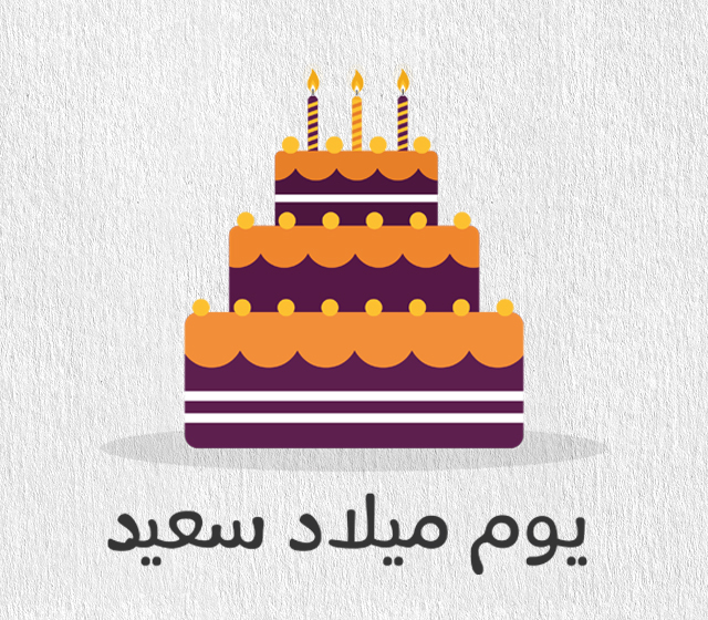 Arabic Birthday Greeting Card