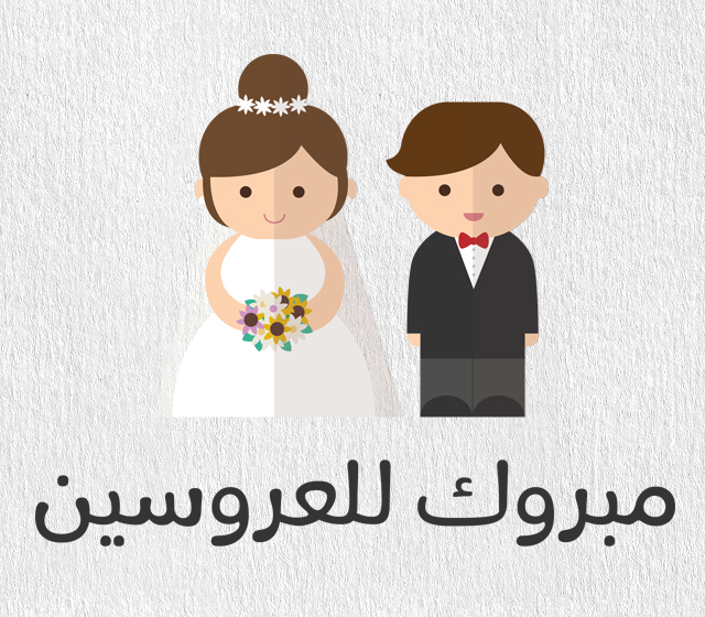 Arabic Wedding Greeting Card