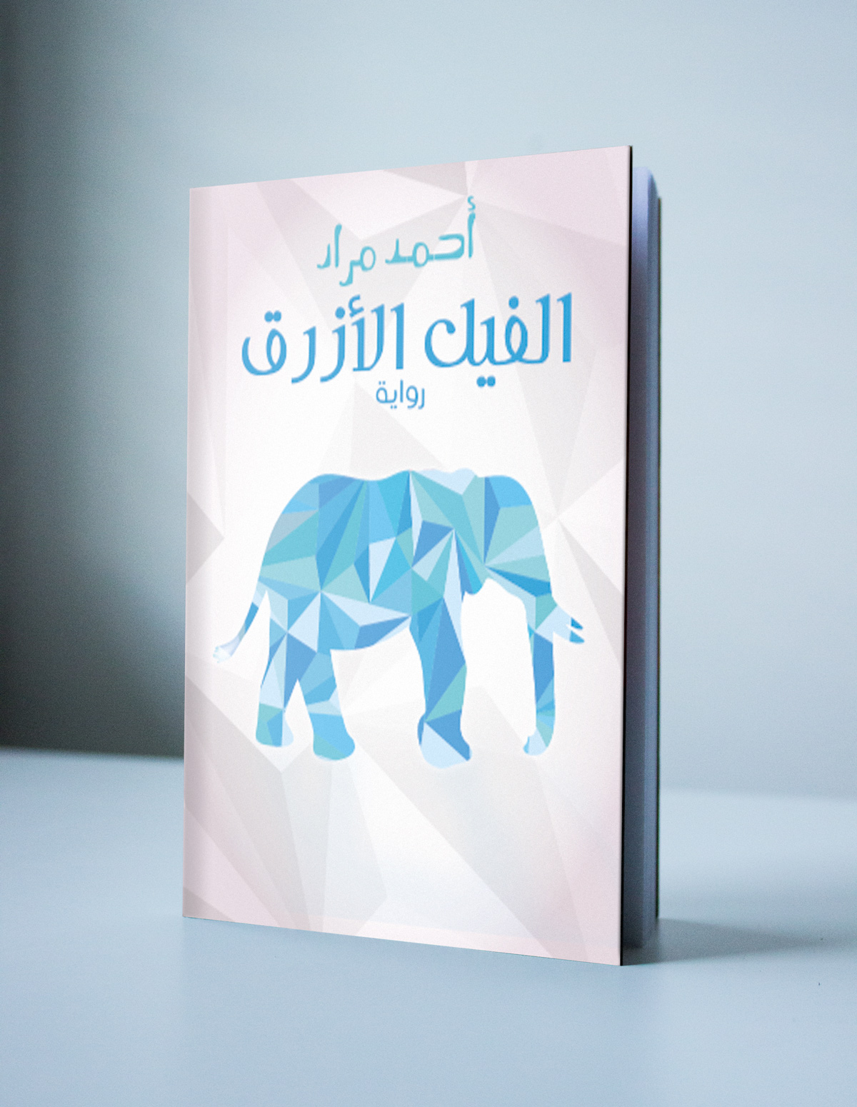 Blue Elephant Book Cover